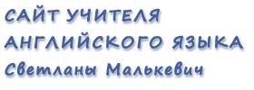 Сайт Светланы Малькевич